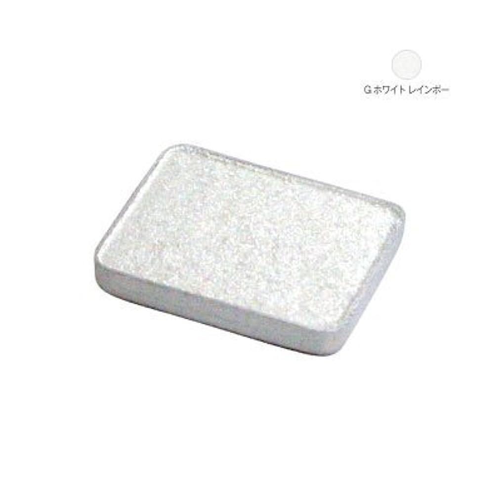 せっかち修士号電池プレスド アイシャドー レフィル #G ホワイト レインボー 1.4g 【シュウ ウエムラ】 [並行輸入品]