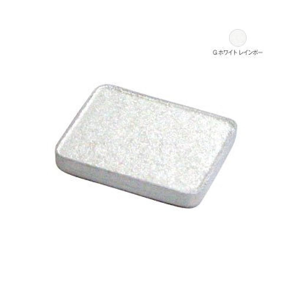 塩辛い環境に優しいコマースプレスド アイシャドー レフィル #G ホワイト レインボー 1.4g 【シュウ ウエムラ】 [並行輸入品]