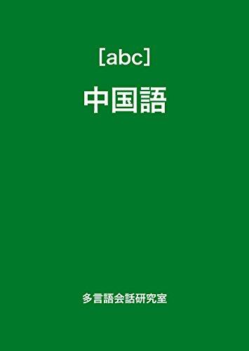 [magic]中国語