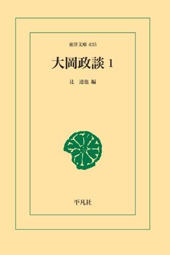 大岡政談 1 (東洋文庫)