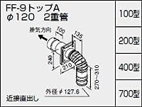 【0704854】ノーリツ 給湯器 関連部材 給排気トップ(2重管方式及び2本管方式) FF-9トップA φ120 2重管 100型