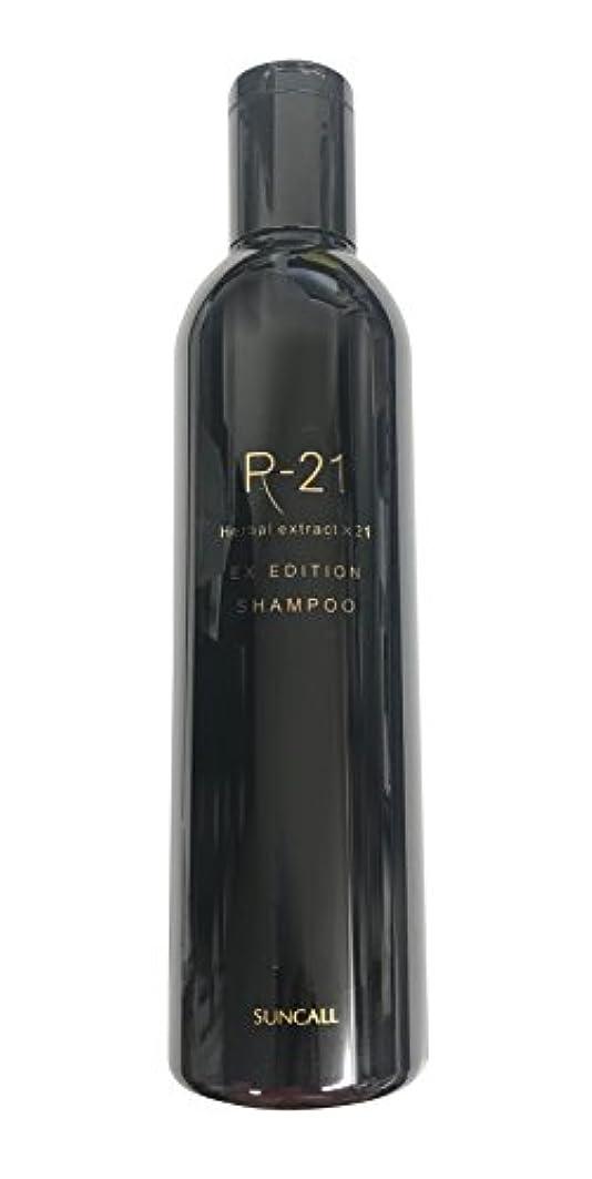 警察署小説家電子SUNCALL (サンコール) R-21 シャンプー EX 260ml