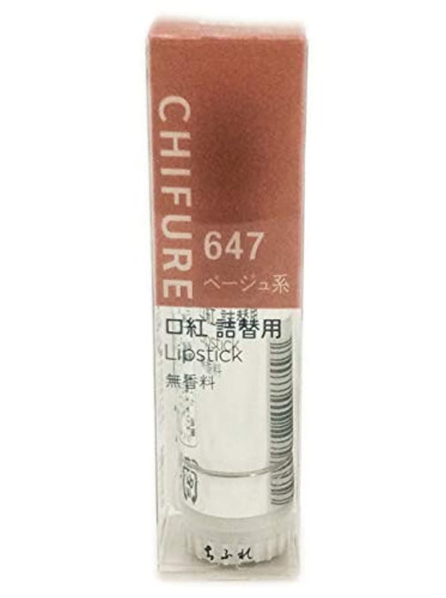 破産入植者創造ちふれ化粧品 CHIFURE 口紅S(詰替用) 647 ベージュ系