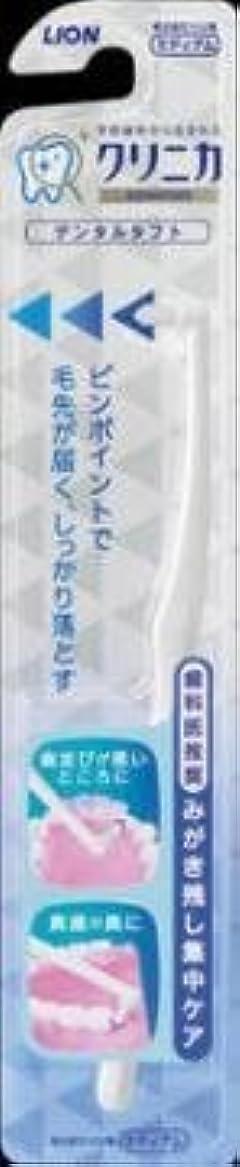 選出するうんざり東ティモールクリニカアドバンテージ デンタルタフト × 3個セット