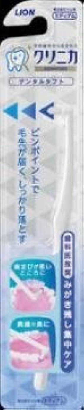 サイズ値下げボアクリニカアドバンテージ デンタルタフト × 10個セット