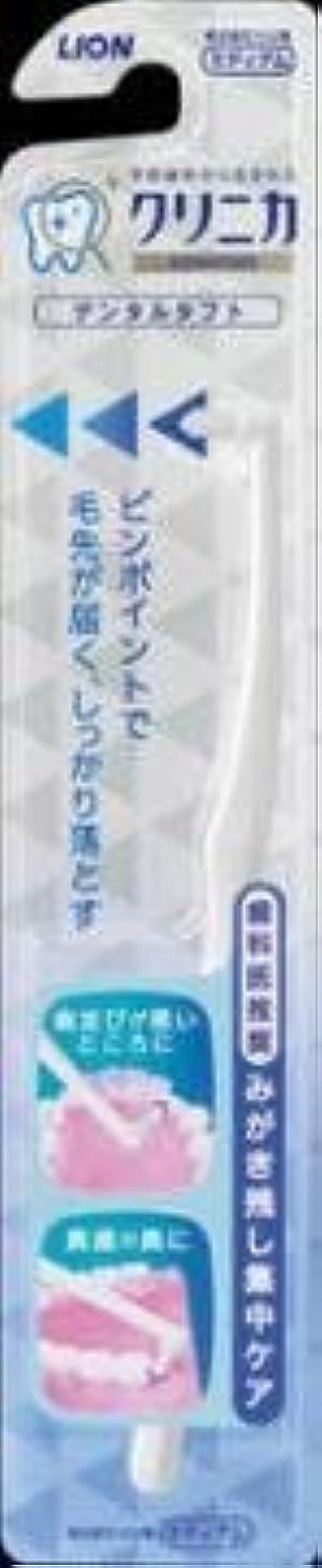 憂慮すべき周囲発表するクリニカアドバンテージ デンタルタフト × 10個セット