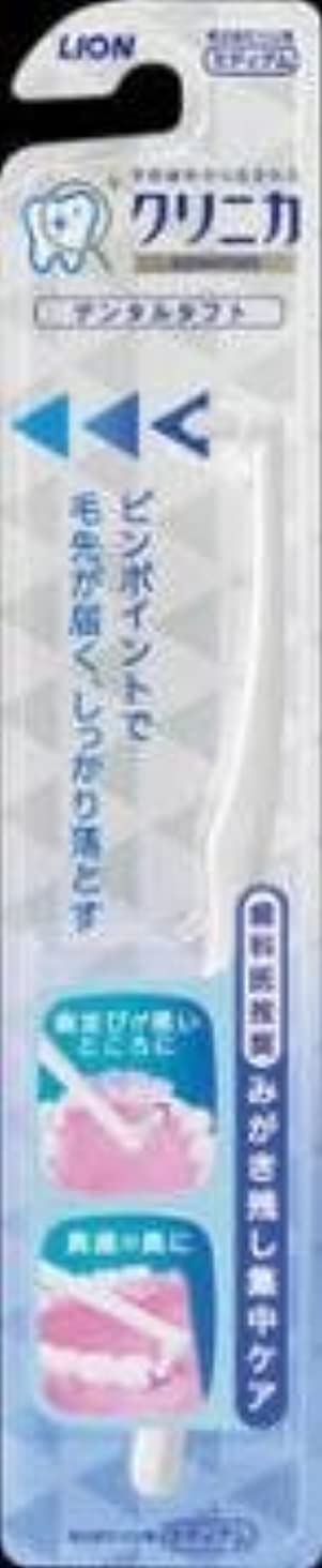 胸湖差クリニカアドバンテージ デンタルタフト × 3個セット