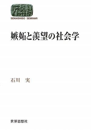 嫉妬と羨望の社会学 (世界思想ゼミナール) (SEKAISHISO SEMINAR)の詳細を見る