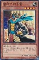 墓守の司令官 【N】 DE01-JP125-N [遊戯王カード]《デュエリストエディション1》