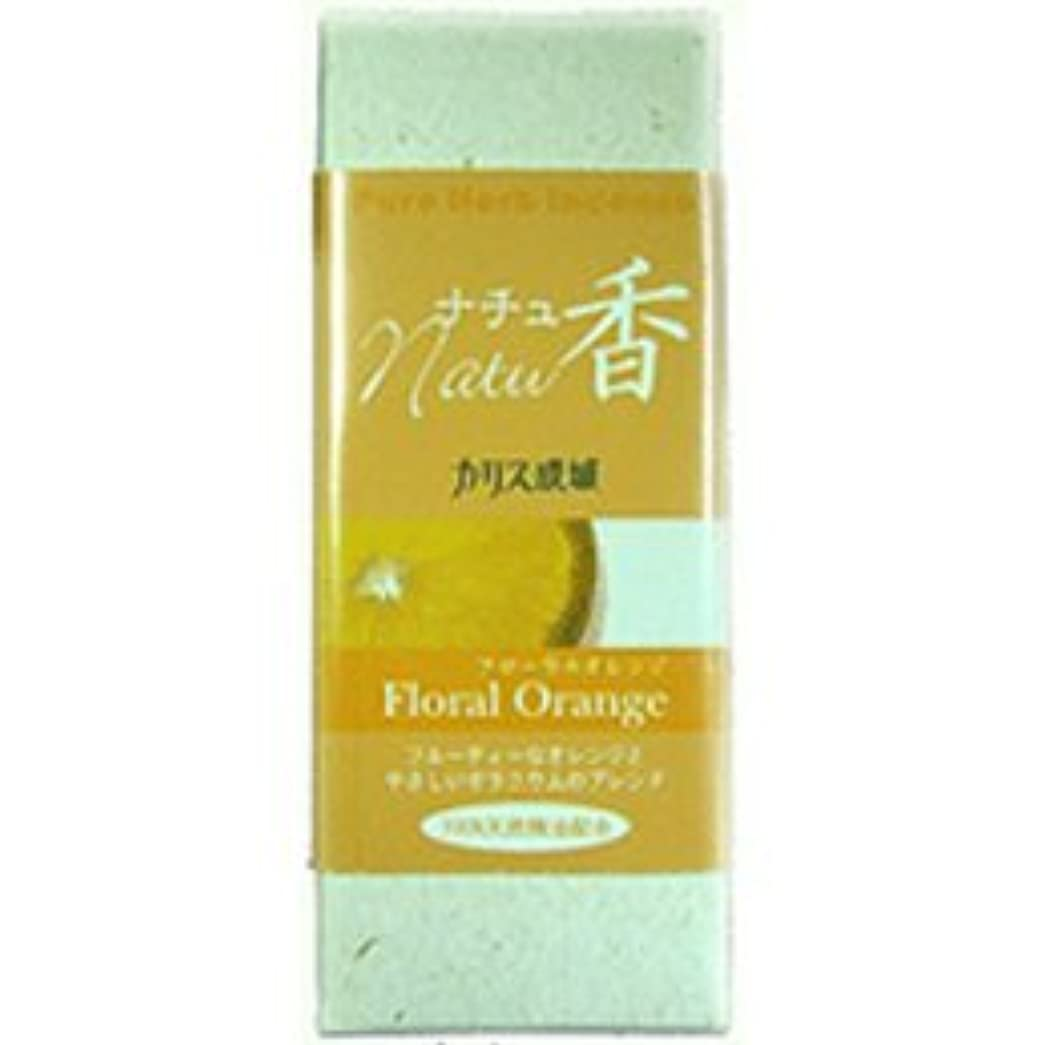 動植物学者きちんとしたカリス ピュアハーブインセンス natu香 フローラルオレンジ