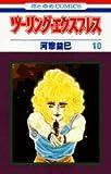ツーリング・エクスプレス 10 (花とゆめCOMICS)