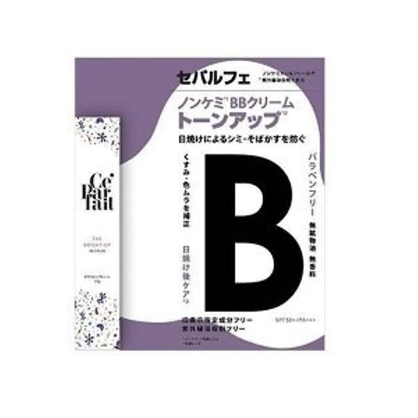 晴れレクリエーション委任するセパルフェ ザ ブライトアップ BBクリーム 20g
