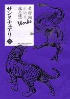 史村翔 武論尊 池上遼一Works サンクチュアリ 5 (ビッグコミックススペシャル)の詳細を見る