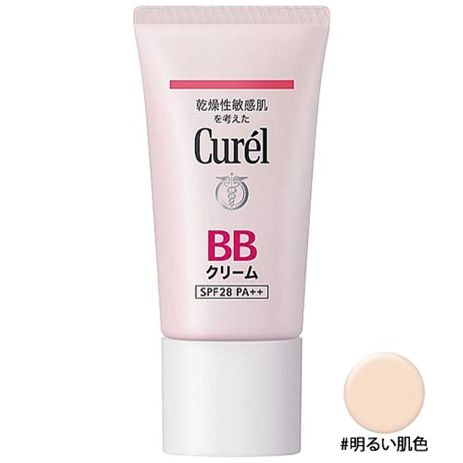証明約設定間違いなくキュレル・BBクリーム 明るい肌色 35g (化粧下地) [並行輸入品]