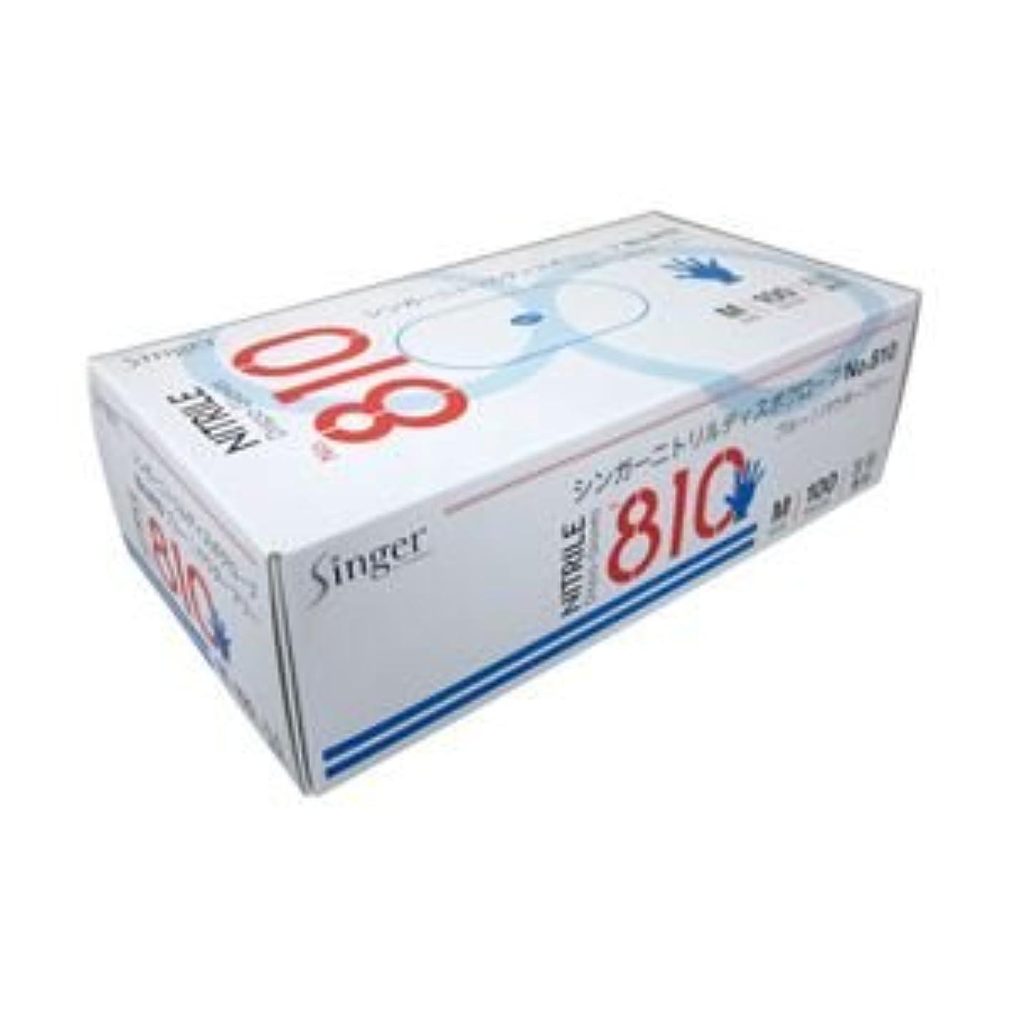 バラバラにする四分円へこみ(業務用セット) ニトリル手袋 粉なし ブルー M 1箱(100枚) 【×5セット】