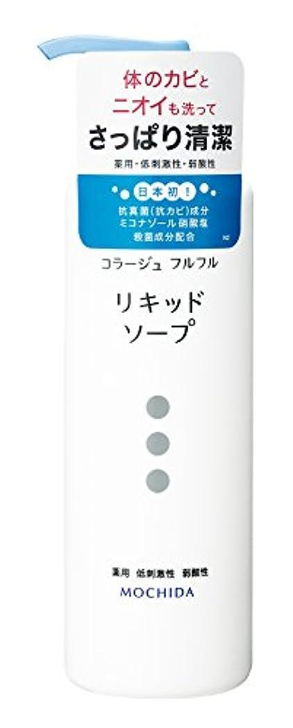 論理自然公園コンパクトコラージュフルフル 液体石鹸 250mL (医薬部外品)