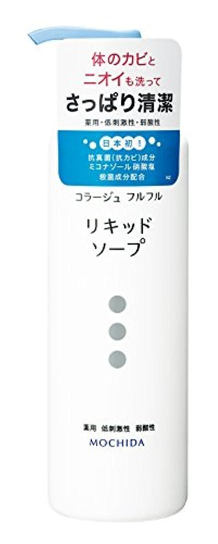 吸う古風なクロールコラージュフルフル 液体石鹸 250mL (医薬部外品)