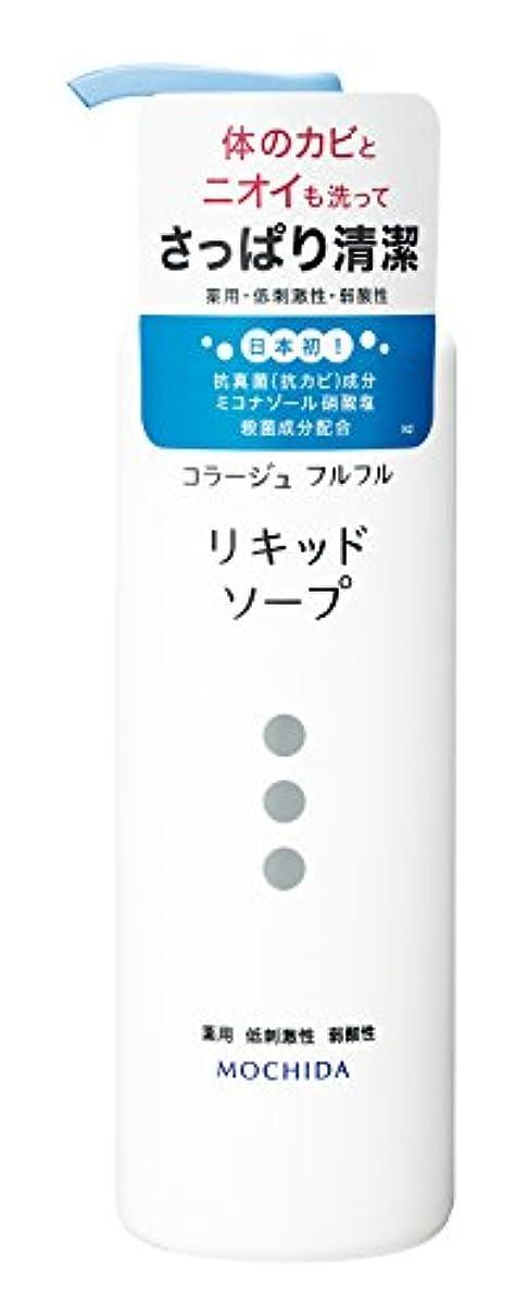 対角線壮大めるコラージュフルフル 液体石鹸 250mL (医薬部外品)