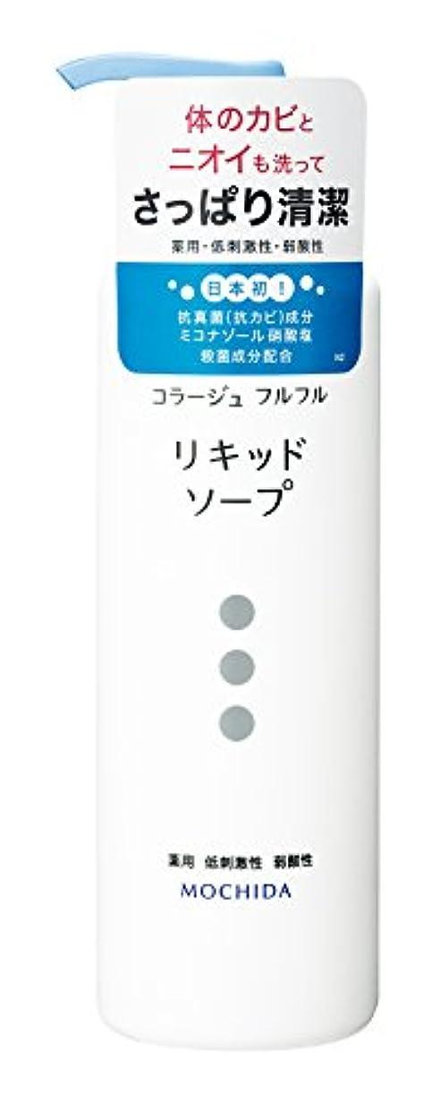 農村発疹絶壁コラージュフルフル 液体石鹸 250mL (医薬部外品)