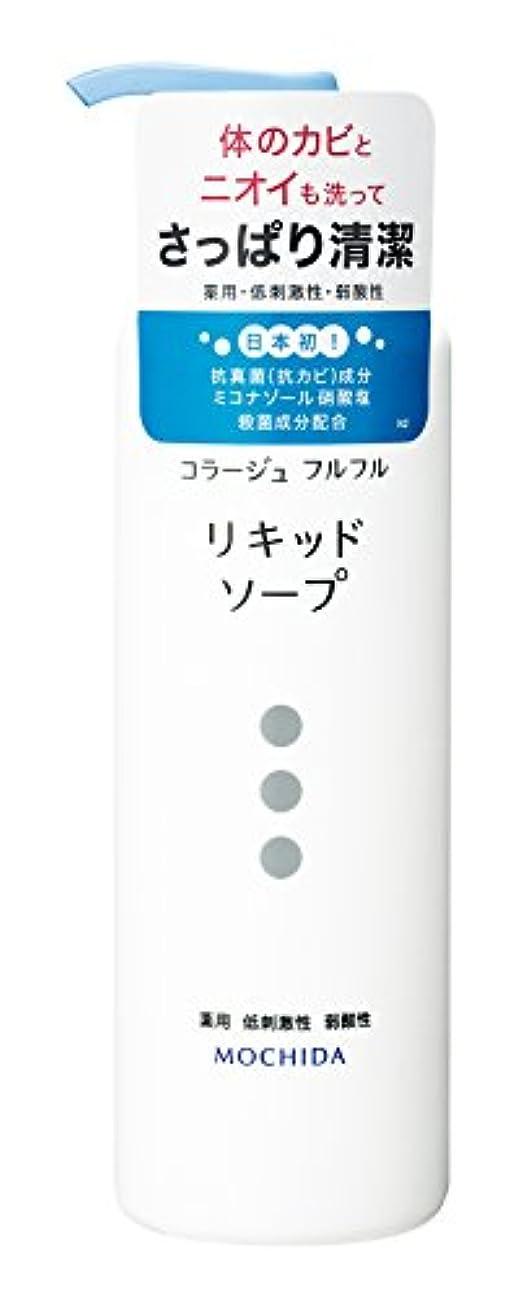 すべき無声でモートコラージュフルフル 液体石鹸 250mL (医薬部外品)