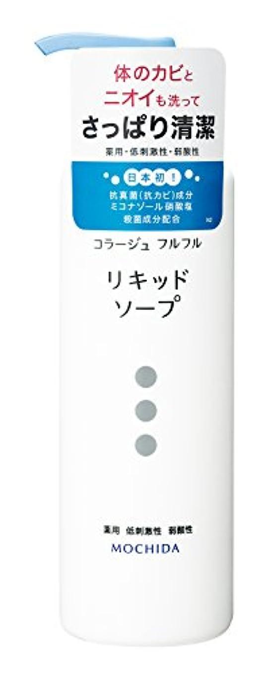 加害者バンガロー福祉コラージュフルフル 液体石鹸 250mL (医薬部外品)