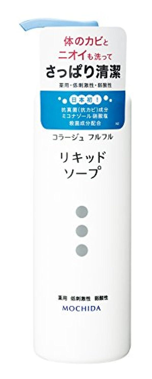 雪の耳下にコラージュフルフル 液体石鹸 250mL (医薬部外品)