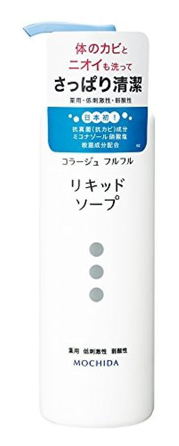 地質学満足できる息を切らしてコラージュフルフル 液体石鹸 250mL (医薬部外品)