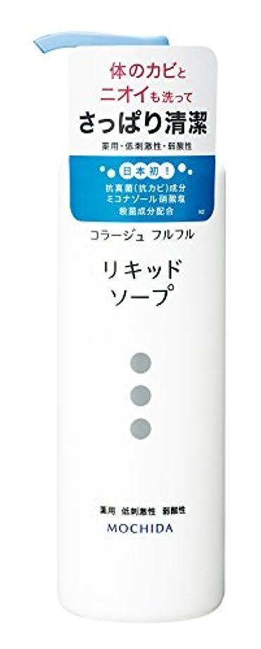 傾斜効果的寄生虫コラージュフルフル 液体石鹸 250mL (医薬部外品)