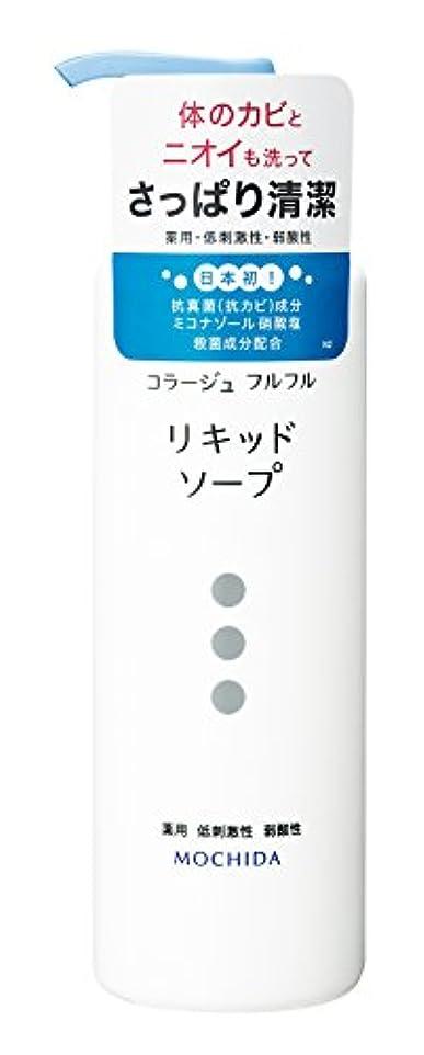 薄い化石ノーブルコラージュフルフル 液体石鹸 250mL (医薬部外品)