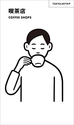 TOKYO ARTRIP 喫茶店 COFFEE SHOPS
