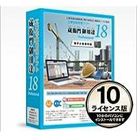 蔵衛門御用達18 Professional 10ライセンス版 XK51000040