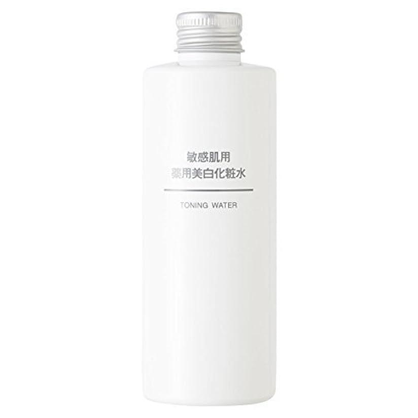 印象派不当懐無印良品 敏感肌用 薬用美白化粧水 (新)200ml