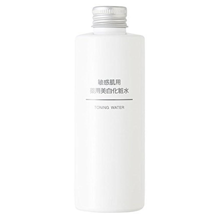 脱臼する王族時折無印良品 敏感肌用 薬用美白化粧水 (新)200ml