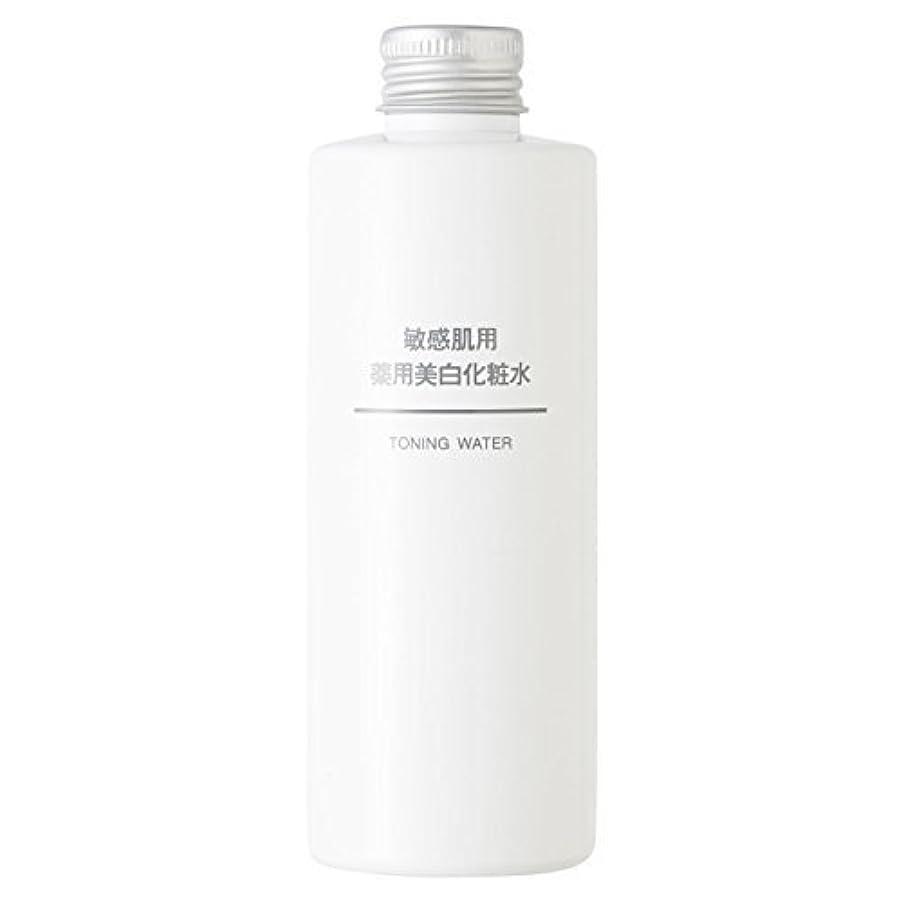 均等に明確なわずかな無印良品 敏感肌用 薬用美白化粧水 (新)200ml