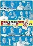 NEOオフィス北野show 芸人ライブバトル[DVD]
