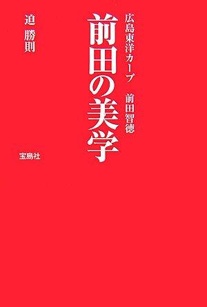 前田の美学―広島東洋カープ前田智徳の詳細を見る