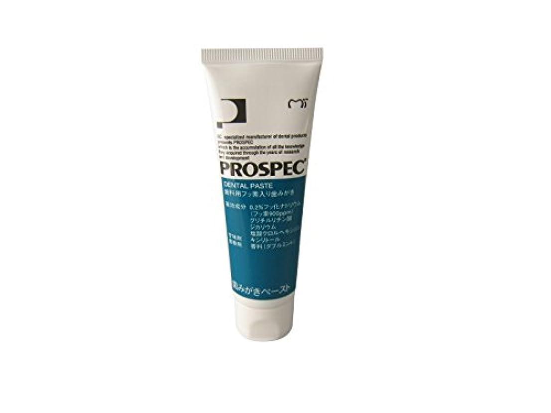 プロスペック 【歯磨き粉 フッ素配合】GC プロスペック 歯みがきペースト 65g×3本セット3つの薬効成分+キシリトール
