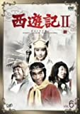 西遊記II Vol.6 [DVD]