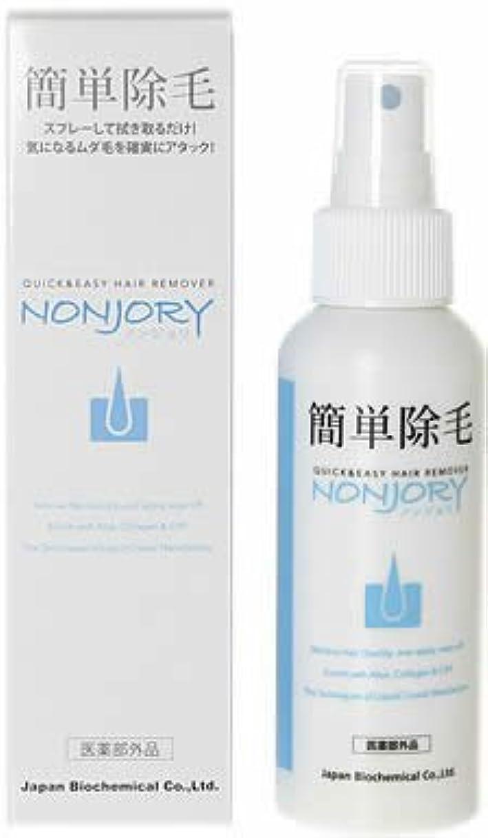 溶かすポール怖い薬用除毛剤 NONJORY(ノンジョリ) トリガータイプ 100g