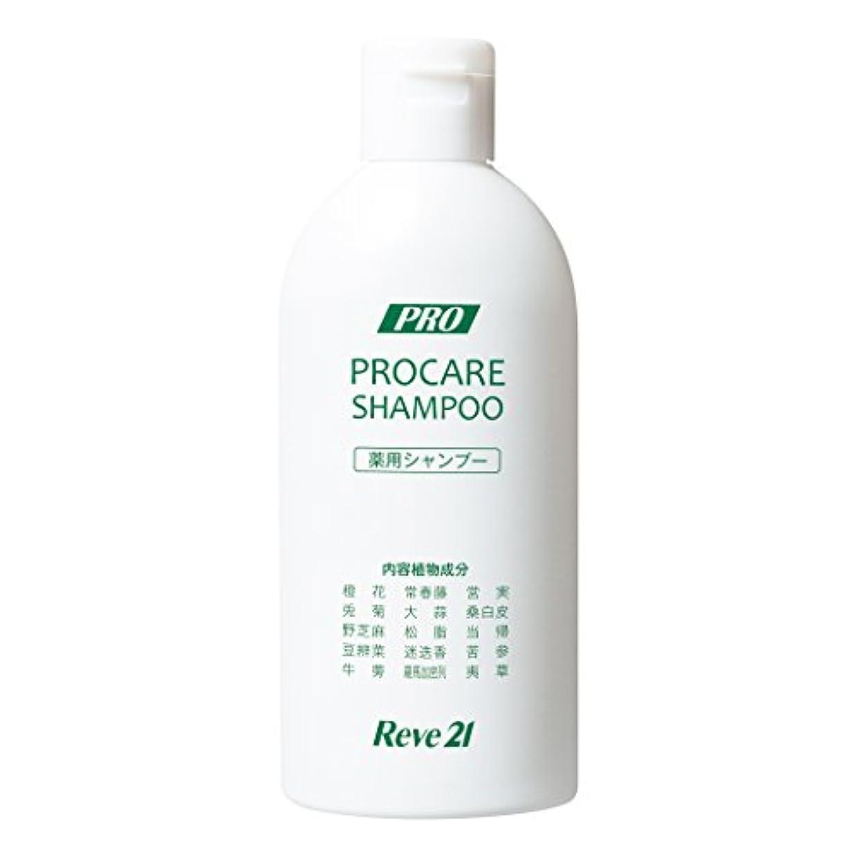 運命的なあからさま再発するリーブ21 薬用プロケアシャンプー 200ml[医薬部外品] 育毛 発毛 育毛シャンプー