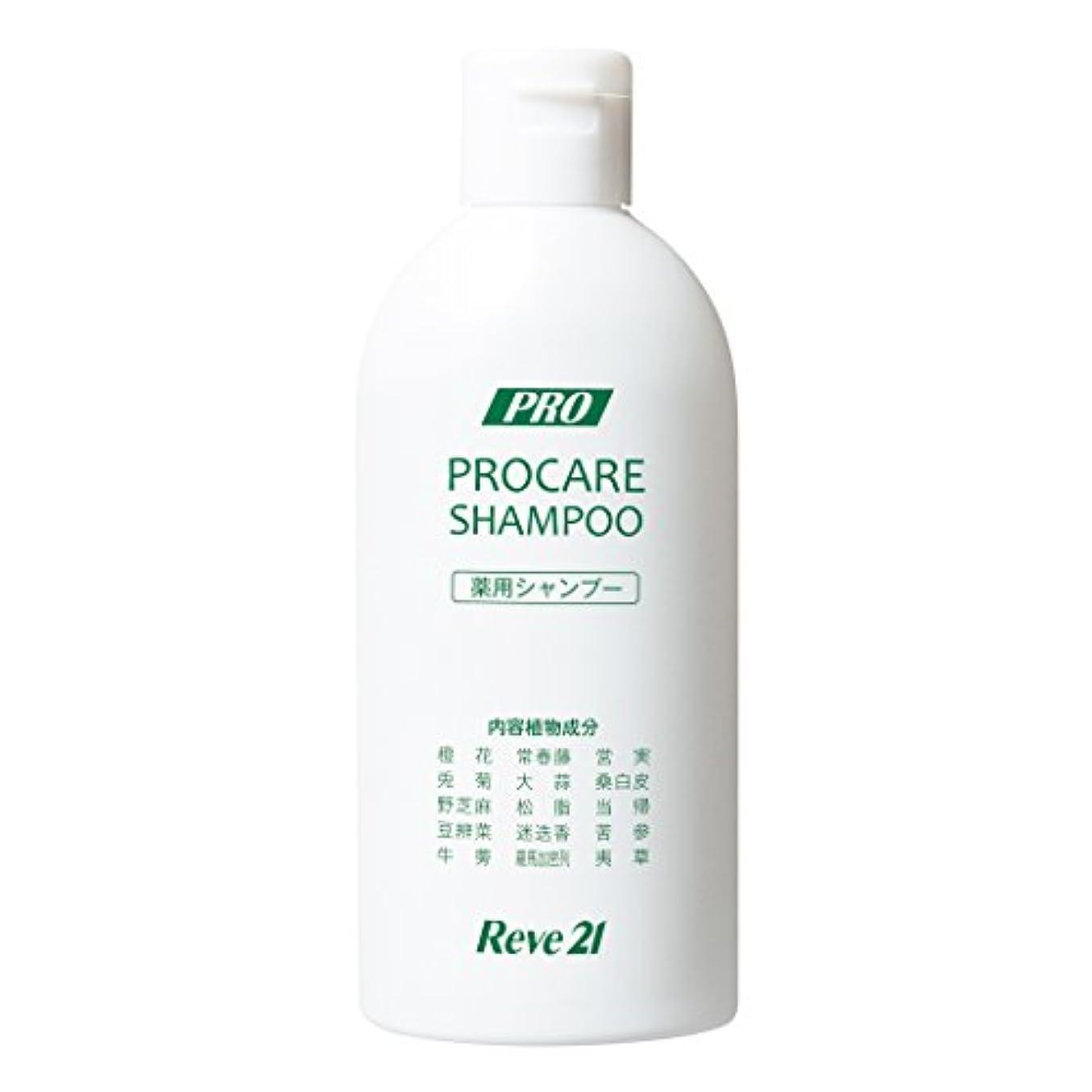 リーブ21 薬用プロケアシャンプー 200ml[医薬部外品] 育毛 発毛 育毛シャンプー