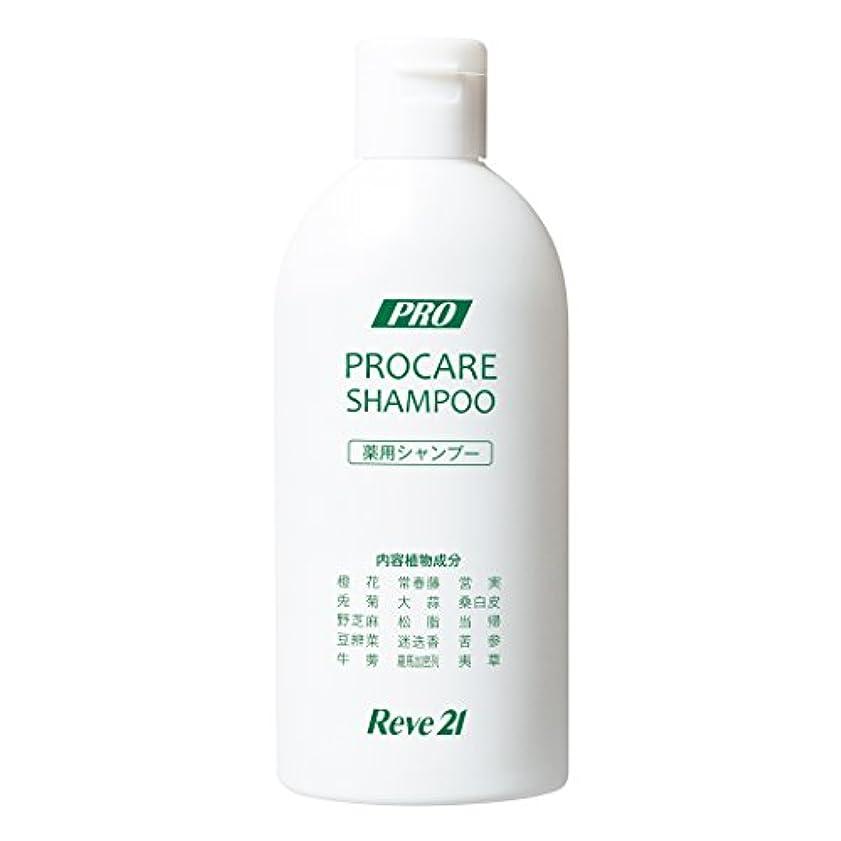 退化する尊厳素朴なリーブ21 薬用プロケアシャンプー 200ml[医薬部外品] 育毛 発毛 育毛シャンプー