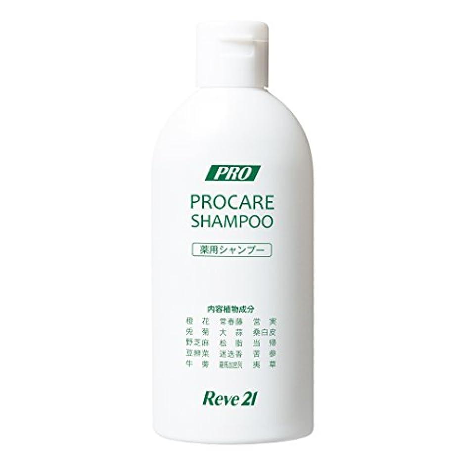 処分した広々とした移住するリーブ21 薬用プロケアシャンプー 200ml[医薬部外品] 育毛 発毛 育毛シャンプー