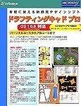 ドラフティングキャド プロ 5.6.4 for Macintosh アカデミックパック