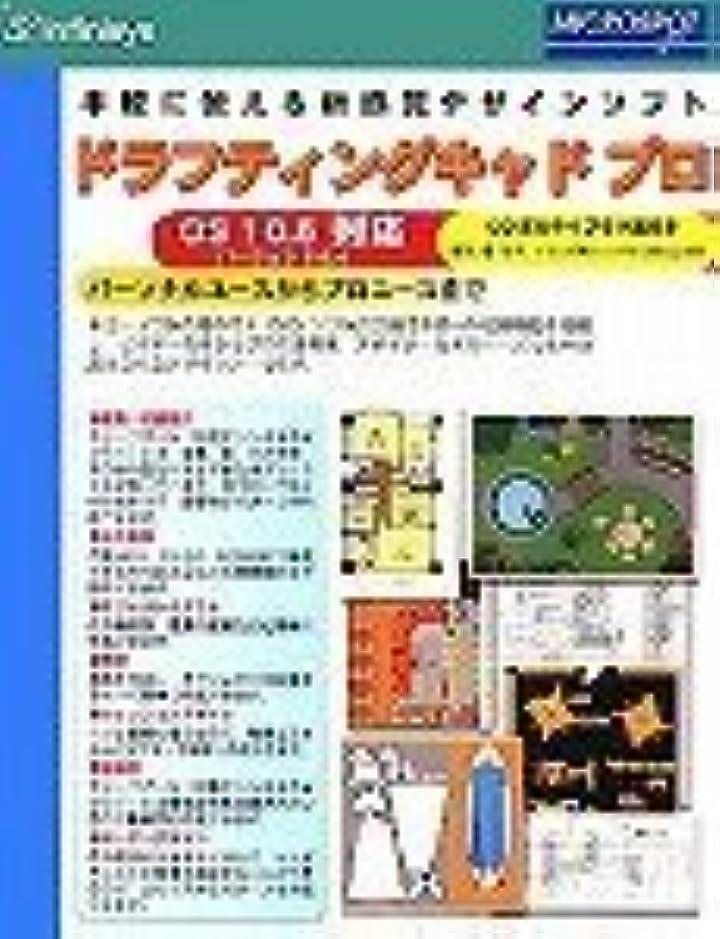 分数厳密にメンダシティドラフティングキャド プロ 5.6.4 for Macintosh アカデミックパック