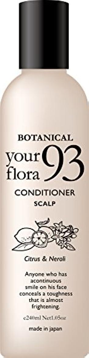 クライアント衣服ブースユアフローラ スカルプケアコンディショナー 天然シトラス&ネロリの香り 240ml