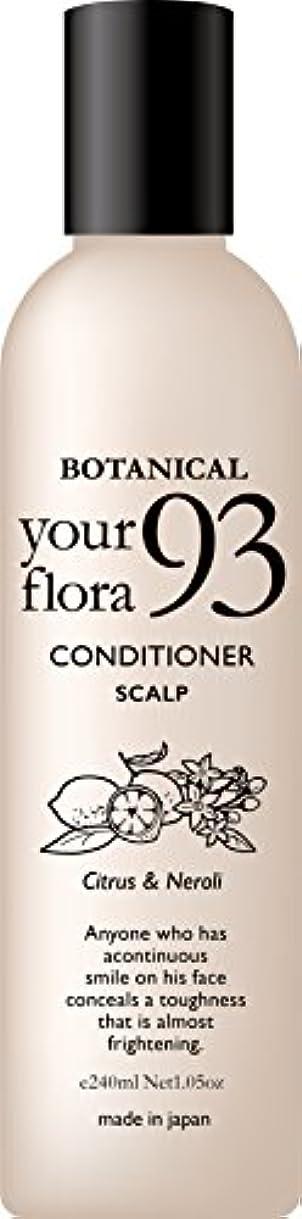 戦術植生いらいらするユアフローラ スカルプケアコンディショナー 天然シトラス&ネロリの香り 240ml