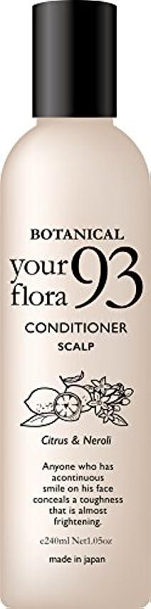 夜間瞳資料ユアフローラ スカルプケアコンディショナー 天然シトラス&ネロリの香り 240ml