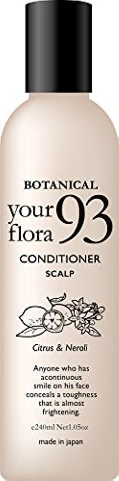 バクテリア勝者瞑想ユアフローラ スカルプケアコンディショナー 天然シトラス&ネロリの香り 240ml