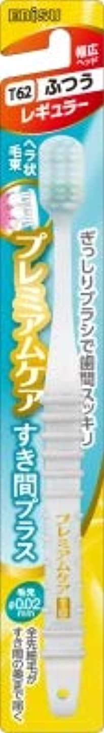 システム博物館オリエント【まとめ買い】プレミアムケアすき間プラス・レギュラーM ×3個
